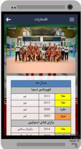ir.puzzley.volleyballapp1